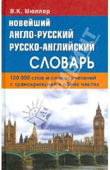 Новейший англо-русский русско-английский словарь. 120 000 слов и словосочетаний в обеих частях