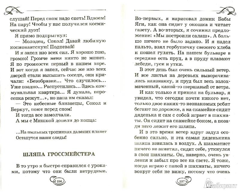 Иллюстрация 1 из 11 для Все Денискины рассказы - Виктор Драгунский | Лабиринт - книги. Источник: Лабиринт