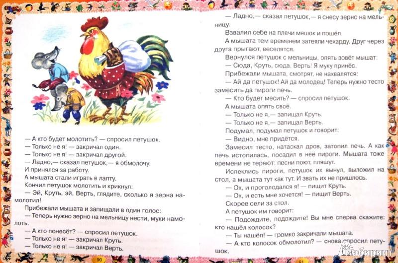 Иллюстрация 1 из 10 для Книга для чтения детям: от года до семи лет | Лабиринт - книги. Источник: Лабиринт