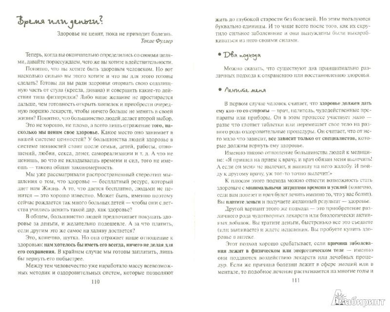 Иллюстрация 1 из 8 для Здоровье в голове, а не в аптеке - Александр Свияш | Лабиринт - книги. Источник: Лабиринт