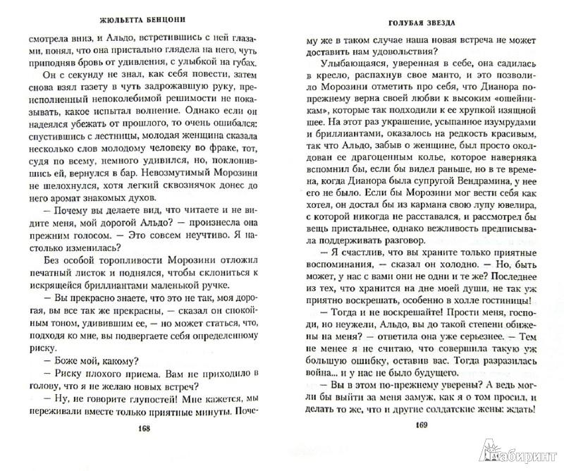 Иллюстрация 1 из 7 для Голубая звезда - Жюльетта Бенцони   Лабиринт - книги. Источник: Лабиринт