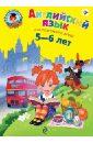 Английский язык: для детей 5-6 лет