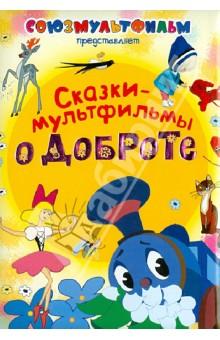 Сказки-мультфильмы о доброте