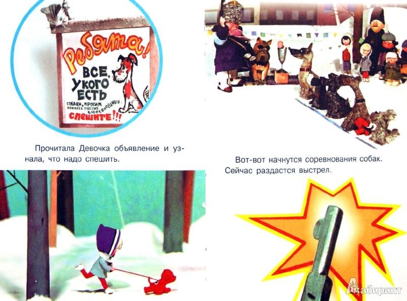 Иллюстрация 1 из 35 для Сказки-мультфильмы о доброте | Лабиринт - книги. Источник: Лабиринт