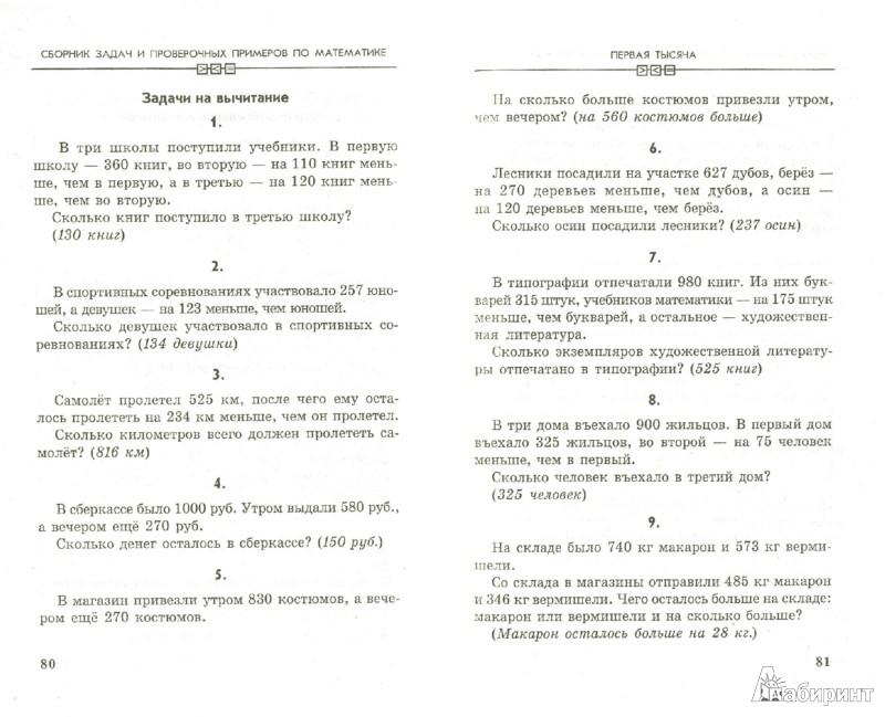 Сборники примеров и задач по математике 3 класс