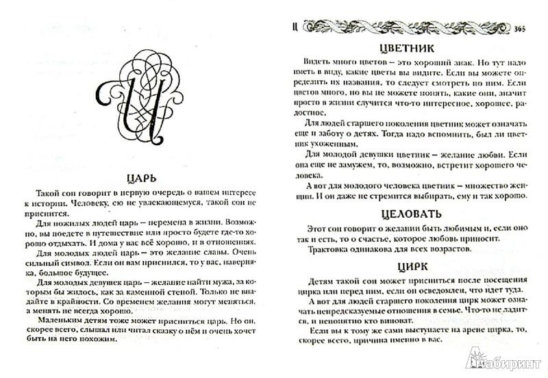Иллюстрация 1 из 14 для Ваш семейный сонник + Ваша книга гаданий | Лабиринт - книги. Источник: Лабиринт