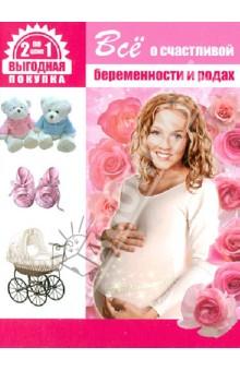 Все о счастливой беременности и родах + Все о здоровье