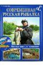 Захариков Андрей Петрович, Матюхина Ю. Современная русская рыбалка. Полезная книга для начинающих