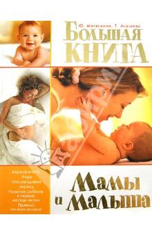 Большая книга мамы и малыша