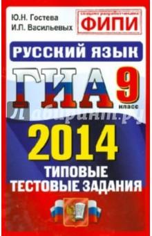 ГИА 2014. Русский язык. 9 класс. Государственная итоговая аттестация (в новой форме). Типовые тестод