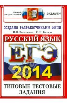 ЕГЭ 2014. Русский язык. Типовые тестовые задания