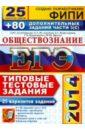 Обложка ЕГЭ 2014 Обществознание [ТТЗ] 25 вар. заданий