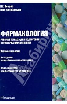 Фармакология. Рабочая тетрадь к практическим занятиям. Учебное пособие