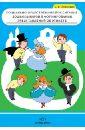 Обложка Социально-нравственное воспитание дошкольников в формировании представлений об этикете