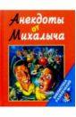 Анекдоты от Михалыча (красная) printio фламинго