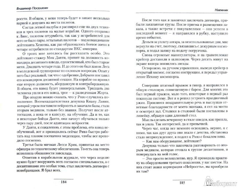 Иллюстрация 1 из 5 для Наемник - Владимир Поселягин | Лабиринт - книги. Источник: Лабиринт