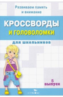 Кроссворды и головоломки для школьников. Развиваем память и внимание. Выпуск 5