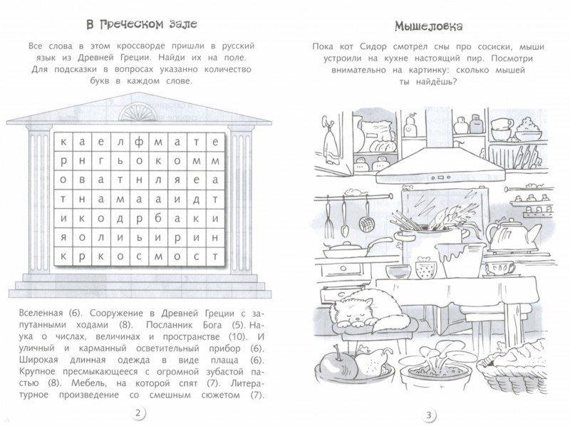Иллюстрация 1 из 6 для Кроссворды и головоломки для школьников. Развиваем память и внимание. Выпуск 7 | Лабиринт - книги. Источник: Лабиринт