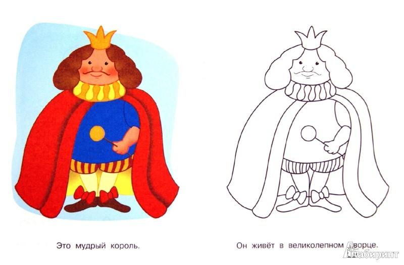 Иллюстрация 1 из 8 для Герои сказок. Кот в сапогах | Лабиринт - книги. Источник: Лабиринт