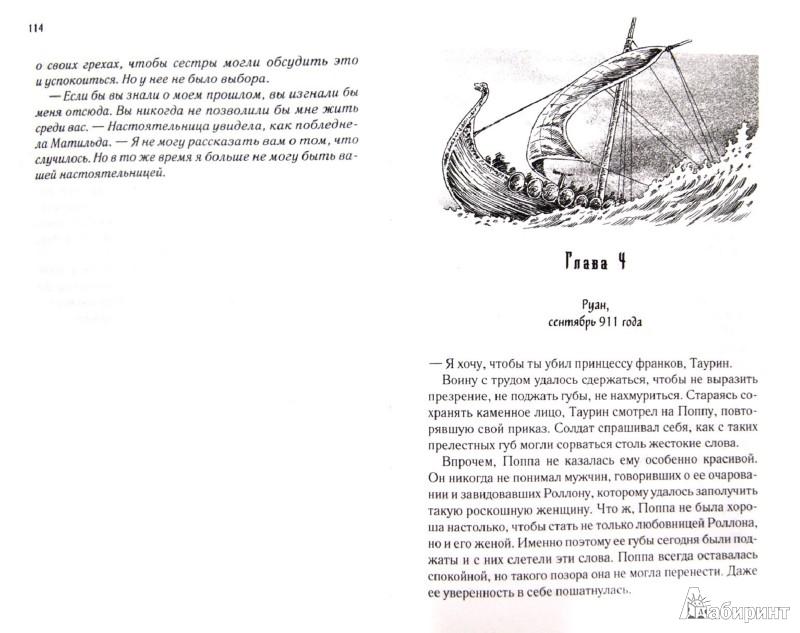 Иллюстрация 1 из 16 для Дочь викинга - Юлия Крён | Лабиринт - книги. Источник: Лабиринт