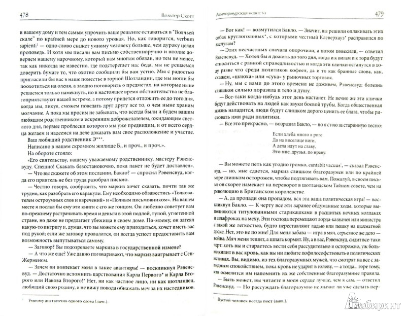 Иллюстрация 1 из 11 для Собрание сочинений в одной книге - Вальтер Скотт | Лабиринт - книги. Источник: Лабиринт