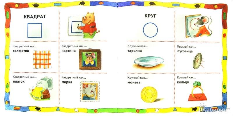 Иллюстрация 1 из 9 для Формы и цвета - Бергамино, Бигнотти, Масса | Лабиринт - книги. Источник: Лабиринт