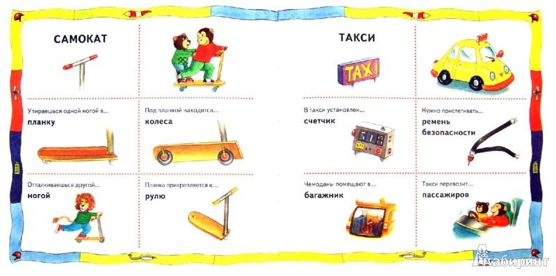 Иллюстрация 1 из 9 для Транспорт - Бергамино, Бигнотти, Масса | Лабиринт - книги. Источник: Лабиринт