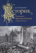 История Смутного времени в России в начале XVII в.