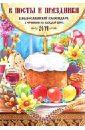 Смирнов А. В. В посты и праздники. Православный календарь на 2014 год (с чтением на каждый день) православная кухня посты и праздники