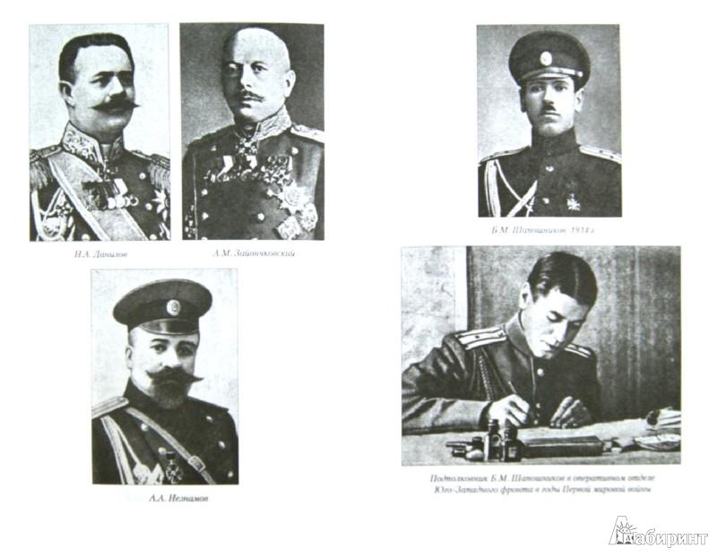 Иллюстрация 1 из 19 для Воспоминания о службе - Борис Шапошников | Лабиринт - книги. Источник: Лабиринт