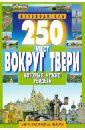 купить Михня С. Б. 250 мест вокруг Твери, которые нужно увидеть онлайн