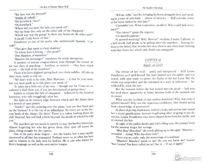 Иллюстрация 1 из 15 для Лучшие романы Томаса Майна Рида - Рид Майн | Лабиринт - книги. Источник: Лабиринт