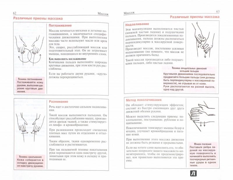 Иллюстрация 1 из 3 для Победите целлюлит - Лиди Резен | Лабиринт - книги. Источник: Лабиринт