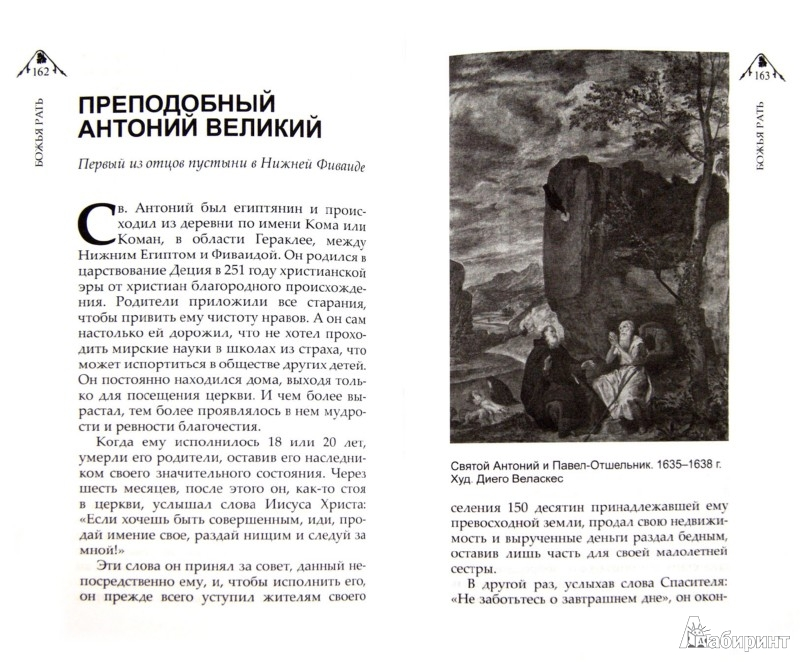 Иллюстрация 1 из 13 для Божья рать - Е. Поселянин | Лабиринт - книги. Источник: Лабиринт