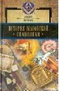 История масонской символики, Чёрчвард Альберт