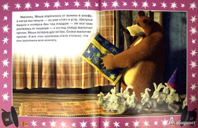 Иллюстрация 1 из 6 для Фокус-покус. Маша и Медведь. Классика-малышка | Лабиринт - книги. Источник: Лабиринт