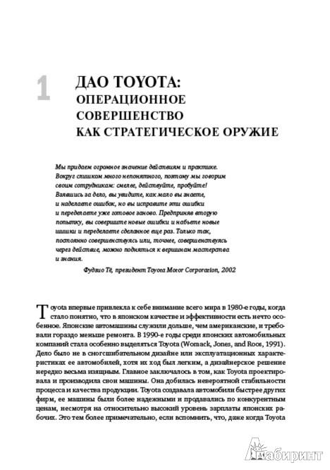 Иллюстрация 1 из 5 для Дао Toyota: 14 принципов менеджмента ведущей компании мира - Джеффри Лайкер | Лабиринт - книги. Источник: Лабиринт