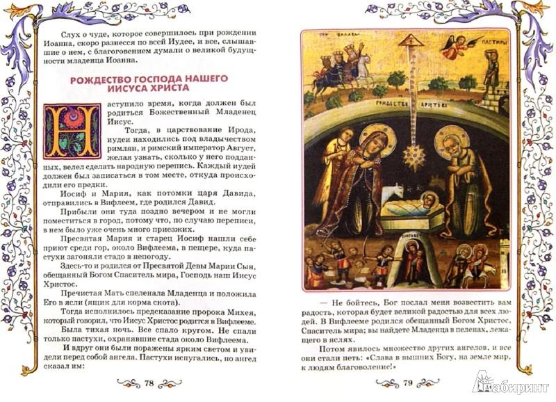 Иллюстрация 1 из 6 для Библия для детей. В изложении княгини М.А. Львовой | Лабиринт - книги. Источник: Лабиринт