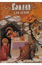 Библия для детей. В изложении княгини М.А. Львовой,