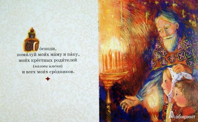 Иллюстрация 1 из 26 для Молитвослов для  самых маленьких | Лабиринт - книги. Источник: Лабиринт