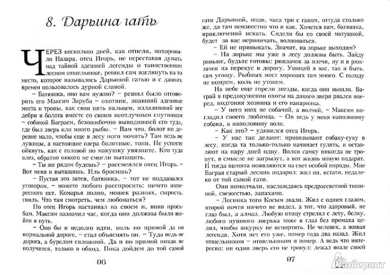 Иллюстрация 1 из 2 для Отшельник. Часть 1 - Александр Горшков   Лабиринт - книги. Источник: Лабиринт