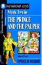 Принц и нищий. Домашнее чтение, Твен Марк