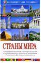 Семеницкий С.А. Страны мира: Энциклопедический справочник