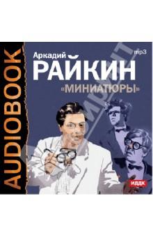 Аркадий Райкин. Миниатюры (CDmp3)