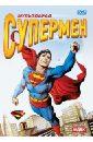 Мультпарад. Супермен (DVD). Флетчер Дейв