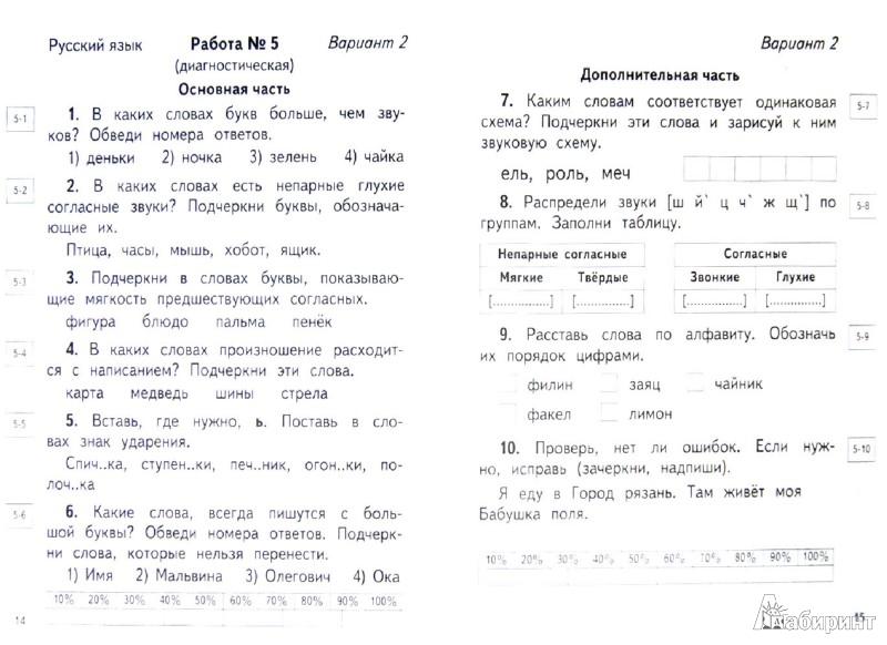 Проверочные работы русский язык 2 класс планета знаний