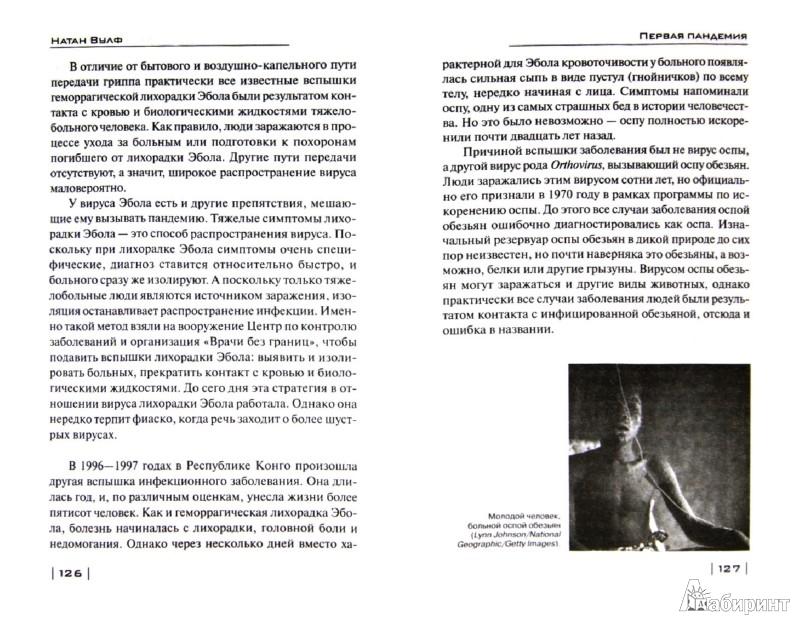 Иллюстрация 1 из 27 для Смертельный шторм: эпоха новых пандемий - Натан Вулф | Лабиринт - книги. Источник: Лабиринт