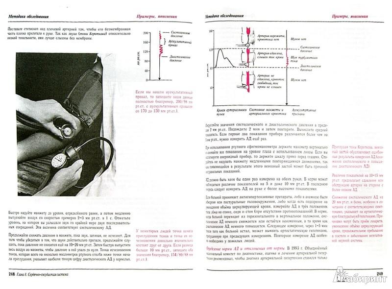 Иллюстрация 1 из 7 для Руководство по клиническому обследованию больного | Лабиринт - книги. Источник: Лабиринт