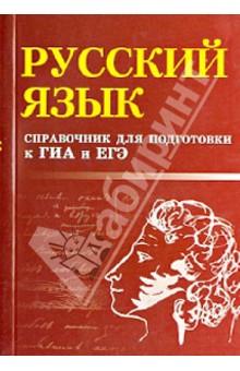 Русский язык. Справочник для подготовки к ГИА и ЕГЭ