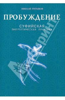 Пробуждение. Суфийская энергетическая практика шу л радуга м энергетическое строение человека загадки человека сверхвозможности человека комплект из 3 книг